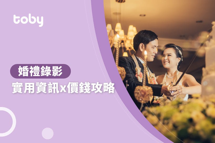 【婚禮影片 費用】台北 婚禮錄影 費用範圍 2020-banner