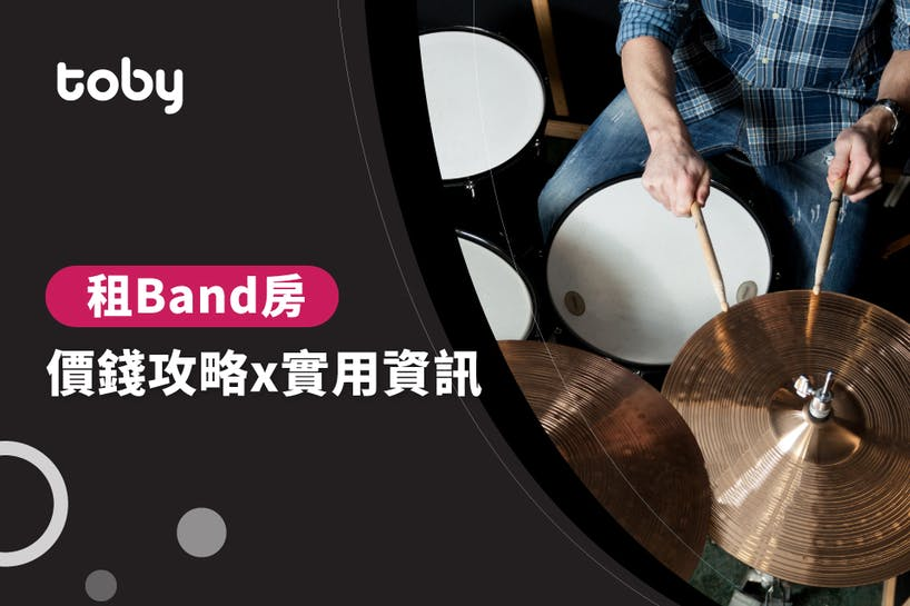 【租 Band 房費用】Band 房價錢攻略 2021-banner
