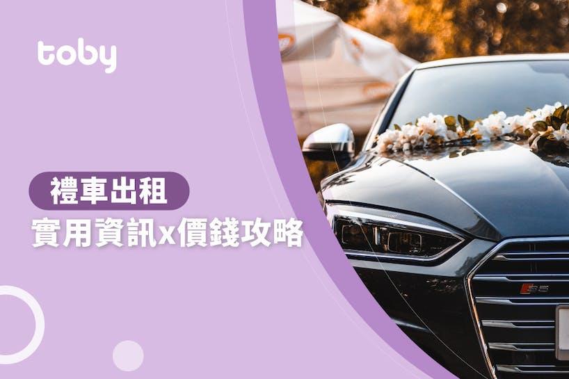 【禮車出租】禮車出租 價錢攻略 2020-banner