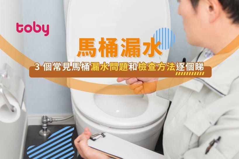 【馬桶漏水】3 個常見馬桶漏水問題和檢查方法逐個睇-banner