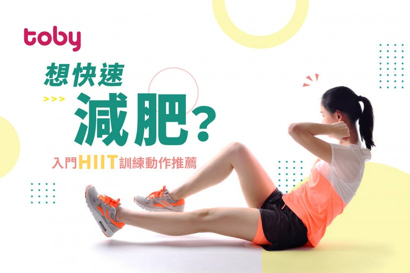 【HIIT是什麼?】7大你要知的HIIT減肥知識及訓練動作推薦(附短片)-banner