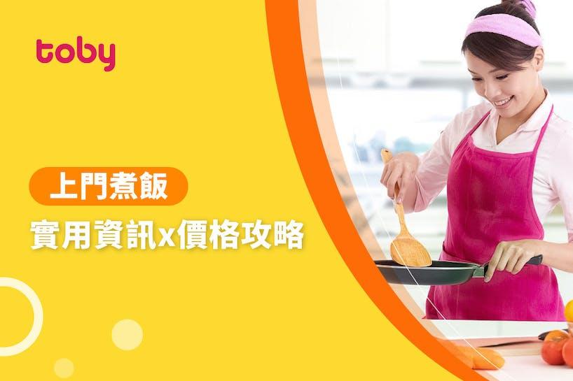 【鐘點煮飯 費用】台北 煮飯阿姨 費用範圍 2020-banner