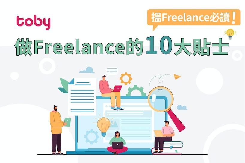 【搵Freelance必讀】做Freelance的10大貼士-banner