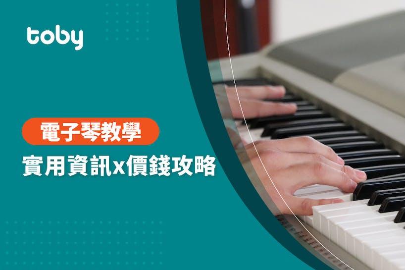 【電子琴教學 費用】台北 學電子琴 費用範圍 2020-banner
