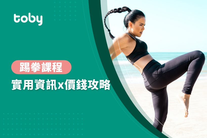 【Kick Boxing 費用】台北 踢拳課程 費用範圍 2021-banner