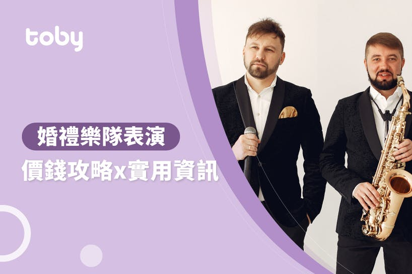 【婚禮樂隊費用】婚禮樂隊價錢攻略 2021-banner