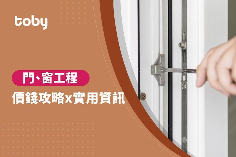 【門窗工程收費】門窗工程收費最全攻略 2020-banner