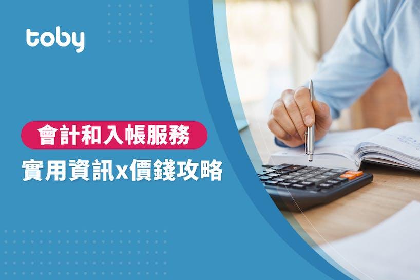 【會計和入帳 費用】台北 會計和入帳 費用範圍 2020-banner