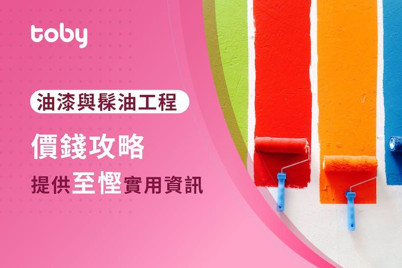 【油油費用】油漆及油漆工程價錢攻略2020-banner