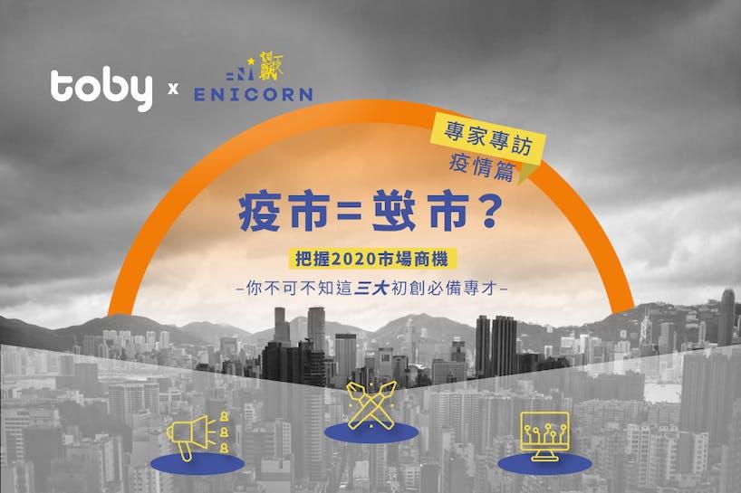 《專家專訪-疫情篇》Enicorn 把握2020市場商機 你不可不知這三大初創必備專才-banner