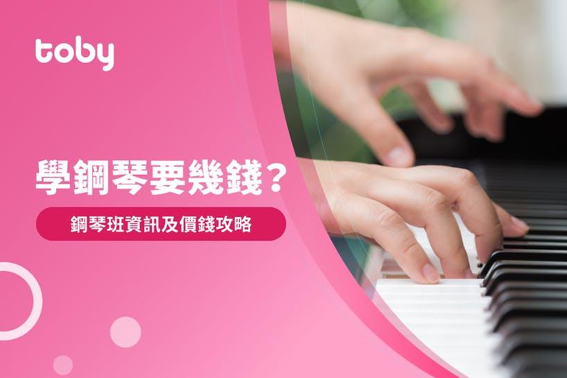 【學琴費用】鋼琴班價錢攻略及其他資訊 2020-banner