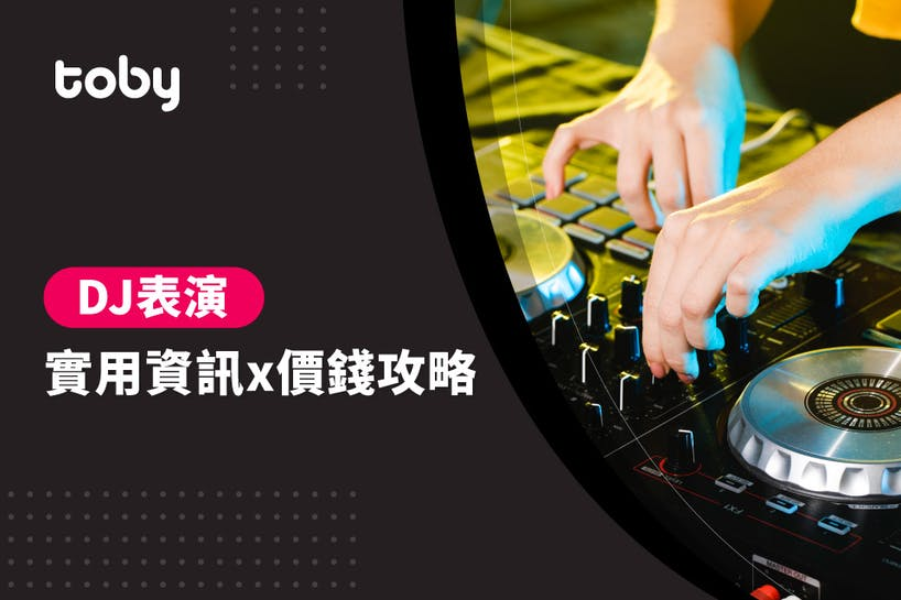【 DJ表演 費用 】台北 DJ表演  費用範圍 2020-banner