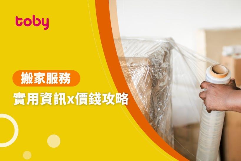 【搬家服務 費用】台北 搬運公司 費用範圍 2021-banner