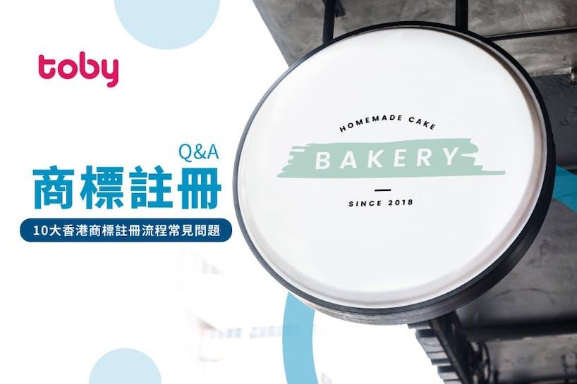【商標註冊Q&A】10大香港商標註冊流程常見問題-banner