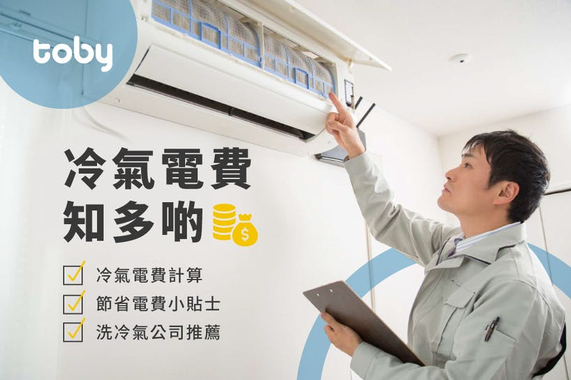 【冷氣電費知多啲】冷氣費計算&慳電小貼士-banner