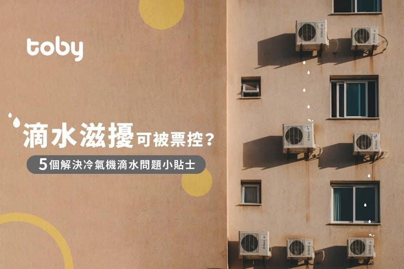 滴水滋擾可被票控?!5個解決冷氣機滴水問題小貼士-banner