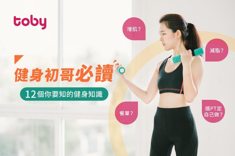 【健身必讀】12 個健身知識:增肌、減脂健身動作大不同?-banner