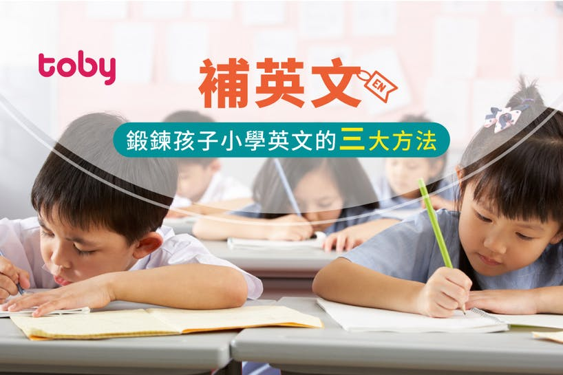 【補英文】鍛鍊孩子小學英文的三大方法-banner