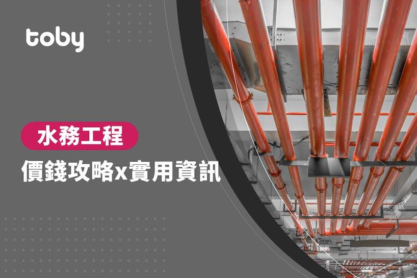 【水喉水務價錢】水喉水務價錢攻略 2020-banner