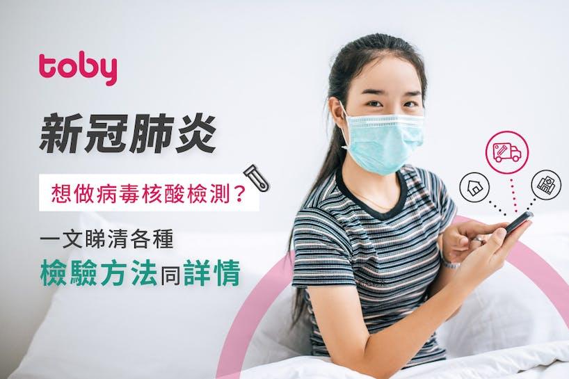 【新冠肺炎】想做病毒核酸檢測?一文睇清各種檢驗方法同詳情-banner