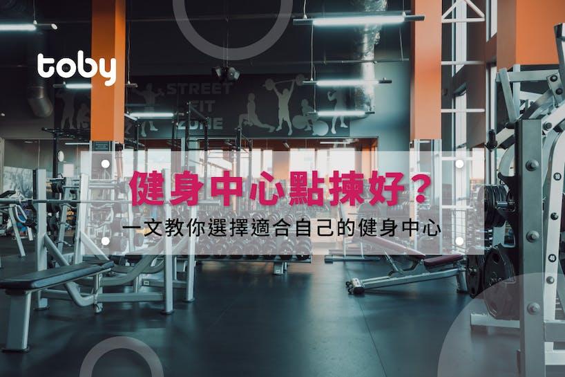 【健身中心比較】6間健身中心資訊一覽 x 揀健身中心貼士-banner