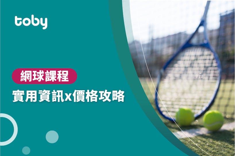 【網球課程】網球課程價錢攻略 2020-banner