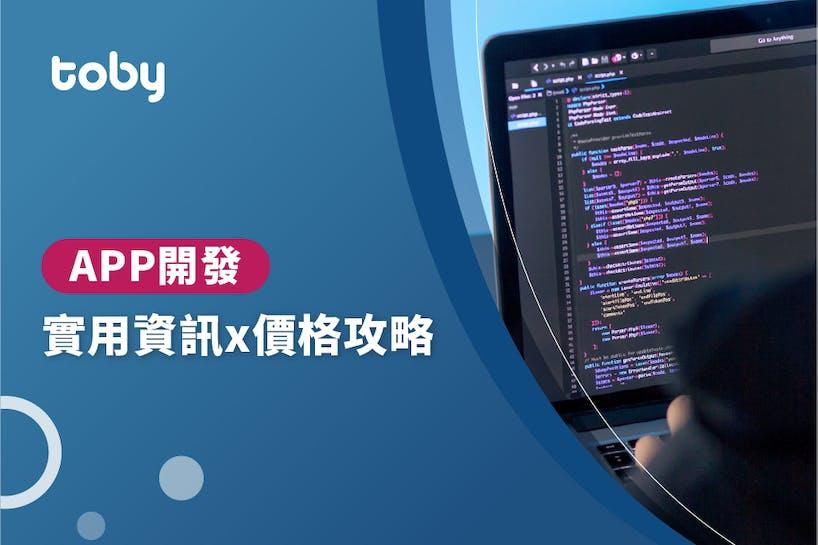 【 APP開發費用 】台北 APP開發費用 範圍 2021-banner