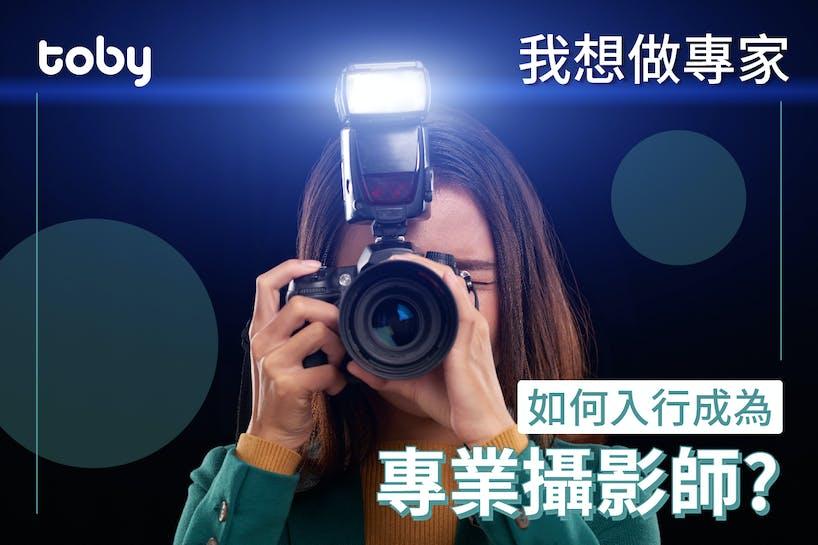 【我想做專家】如何入行成為專業攝影師?-banner