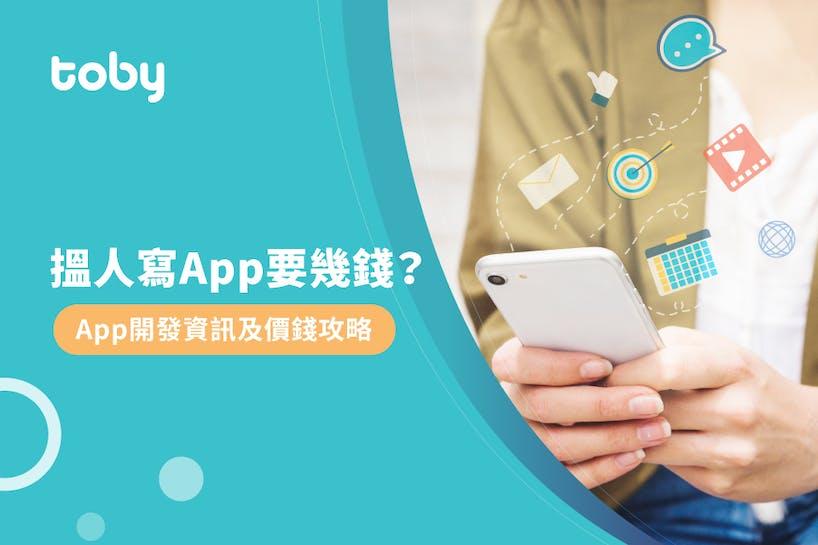 【App開發費用】手機應用程式開發價錢攻略 2021-banner