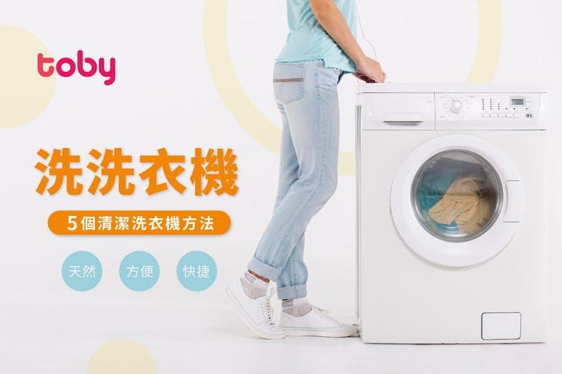 【清洗洗衣機】5個天然方法 快速清潔洗衣機-banner