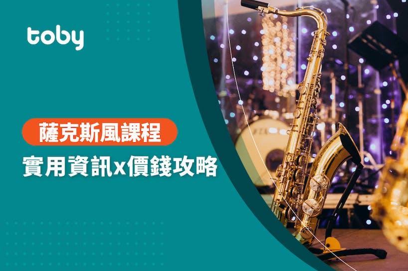 【 薩克斯風教學 費用 】台北 薩克斯風課程 費用範圍 2020-banner