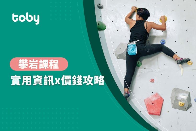 【學攀岩 費用】台北 攀岩課程 費用範圍 2021-banner
