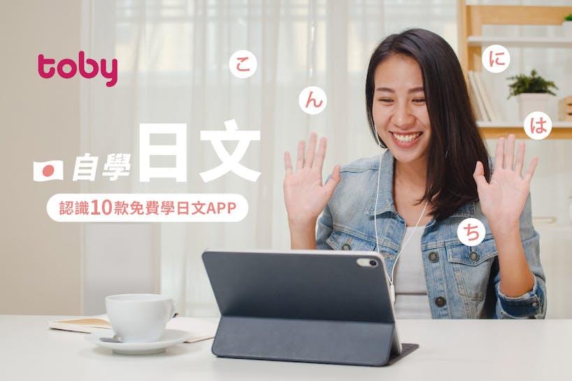【學日文者必睇】10個免費學日文App 推薦 (香港版)-banner