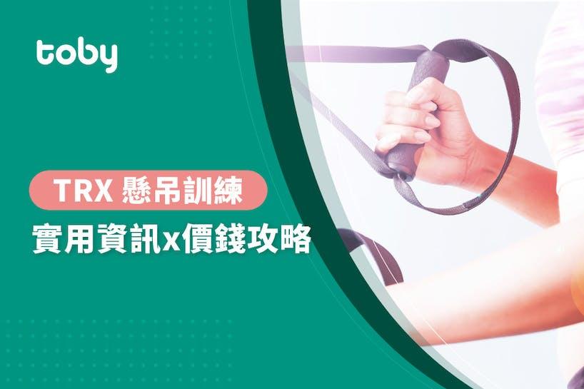 【TRX課程 費用】台北 TRX 懸吊訓練 費用範圍 2021-banner