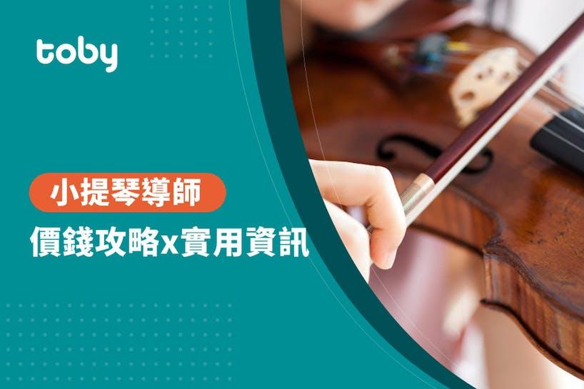 【小提琴班 費用】台北 小提琴教學 費用範圍 2020-banner