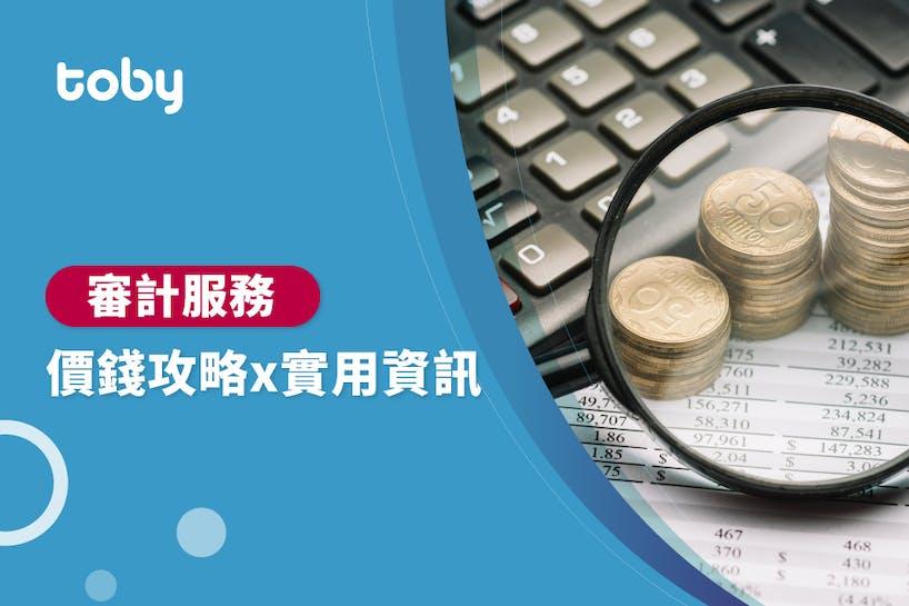 【財務審計 費用】台北 審計 費用範圍 2020-banner