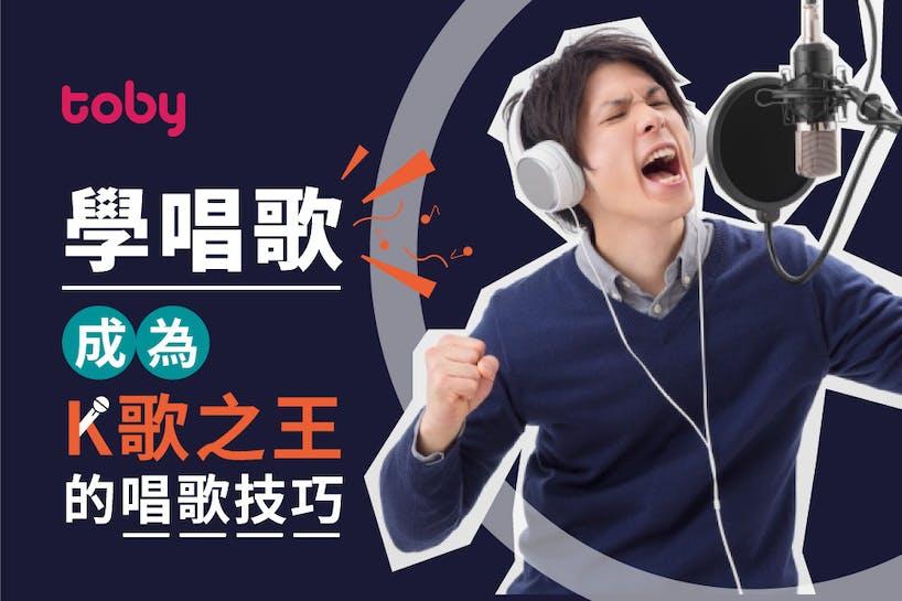 【學唱歌】7個簡單易學唱歌技巧 &  練習小貼士-banner