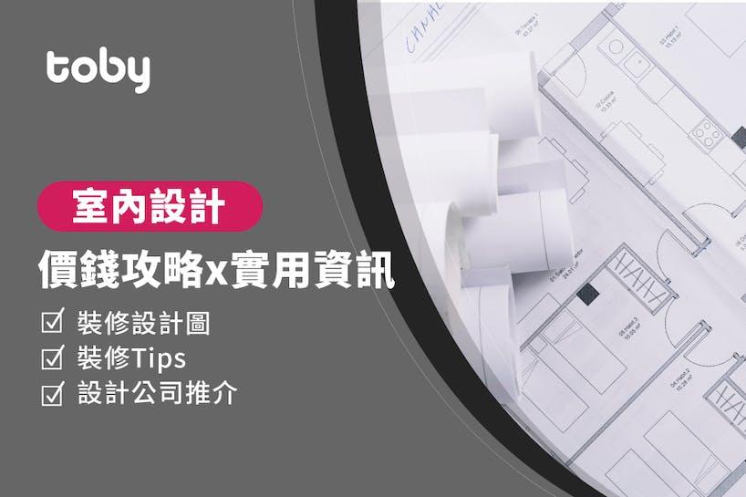 【家居設計費用】香港室內設計價錢攻略 2020-banner