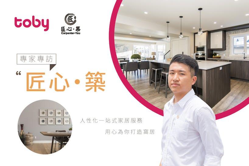 《專家專訪-匠心・築》人性化一站式家居服務  用心為你打造窩居-banner