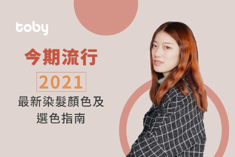 【今期流行】2021最新女生染髮顏色及選色指南-banner