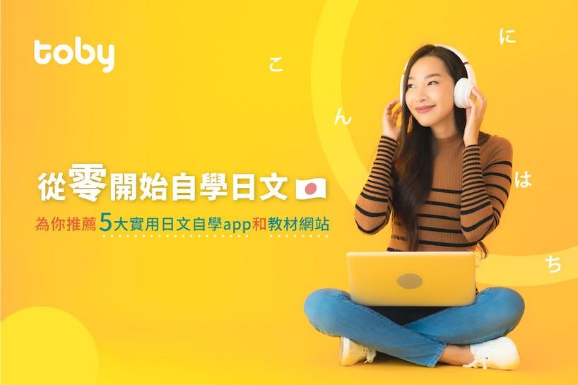 【從零開始自學日文】為你推薦五大實用日文自學 app、教材網站-banner