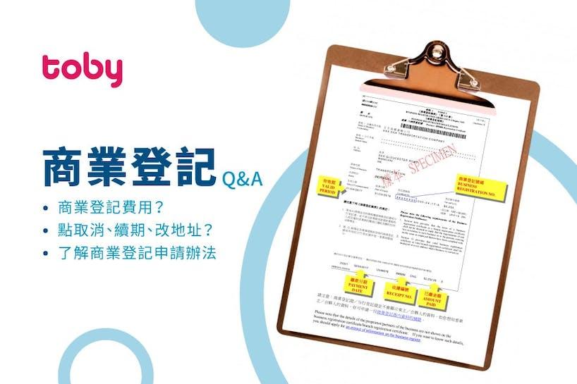 【商業登記Q&A】9大辦理商業登記的常見問題及教學-banner