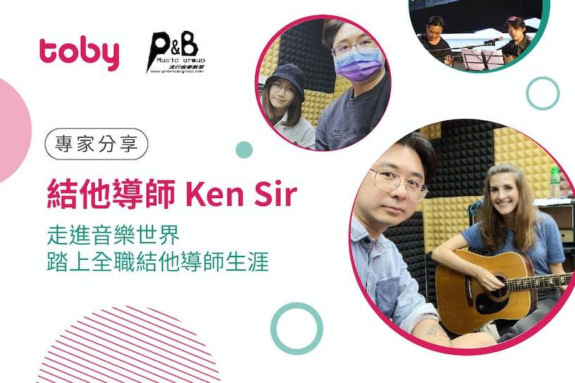 《專家專訪- 結他導師 Ken Sir》走進音樂世界 踏上全職結他導師生涯-banner