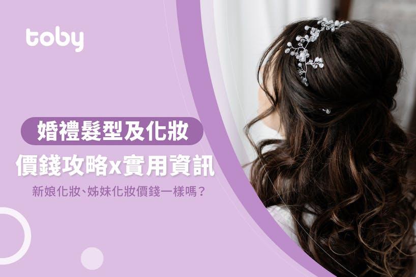 【新娘化妝價錢】婚禮髮型及化妝價錢攻略 2021-banner