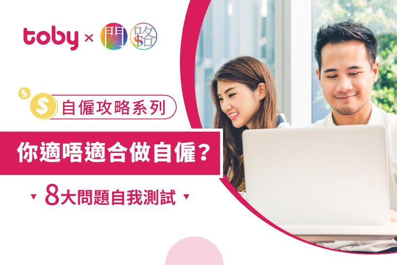 【Toby x 門路】自僱攻略系列 (1):你適唔適合做自僱?8大問題自我測試-banner