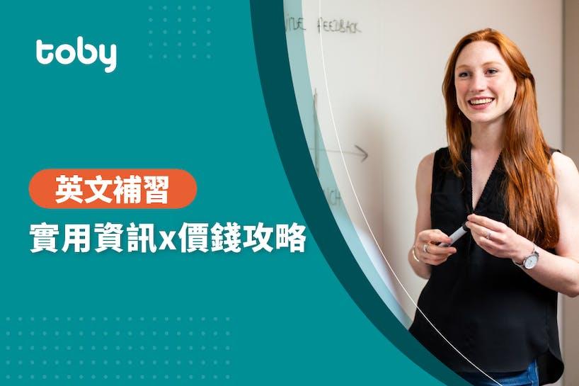 【英文補習費用】英文補習價錢攻略 2020-banner