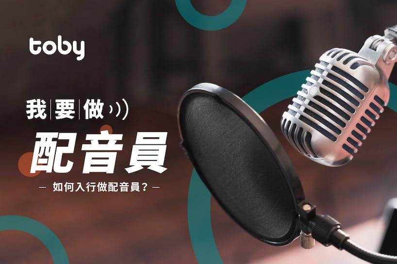 【我要做配音員】如何入行做配音員?5大配音員入行須知-banner