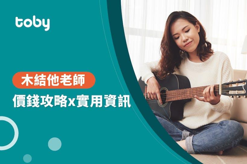 【學吉他費用】學木結他價錢攻略 2020-banner