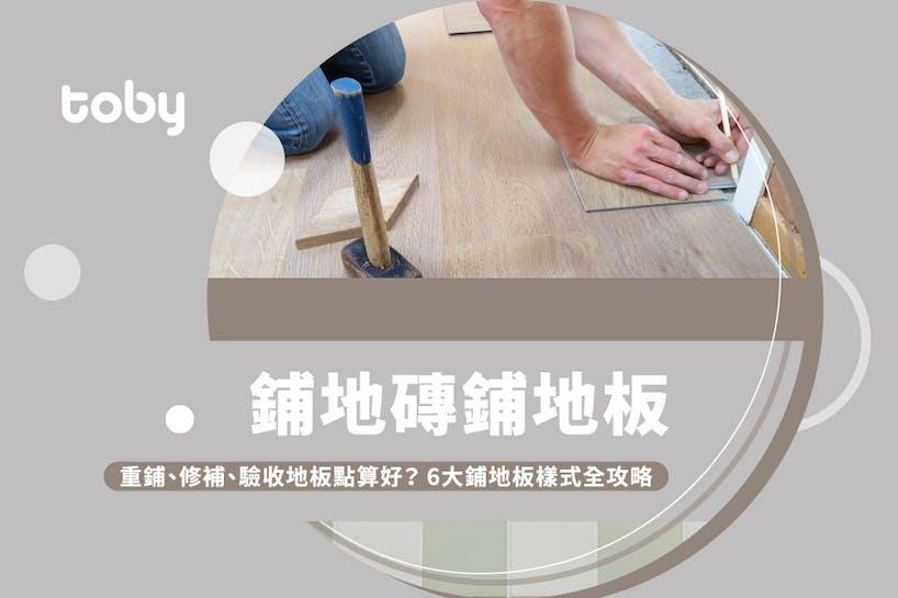 【鋪地磚鋪地板】重鋪、修補、驗收地板點算好? 6大鋪地板樣式全攻略-banner
