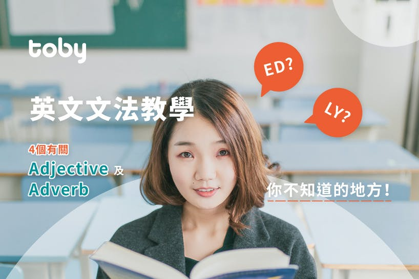 【英文文法教學】4個有關 Adjective 及 Adverb 你不知道的地方!-banner